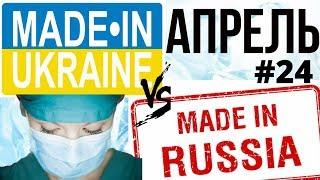 ЧТО построено в России и Украине на самоизоляции в АПРЕЛЕ 2020. Сравнение