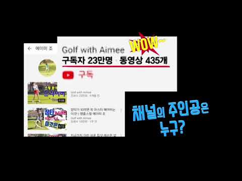 명품스윙 에이미 조 JTBC 라이브레슨70 에 출연합니다! Aimee going LIVE on JTBC LiveLesson70 this Tuesday & Wednesday!!