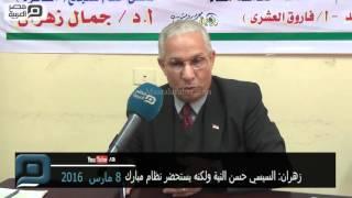 مصر العربية |  زهران: السيسي حسن النية ولكنه يستحضر نظام مبارك
