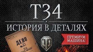 T34 - Истории в деталях - Выпуск #15