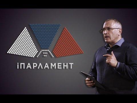 МБХ представляет iПарламент