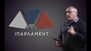 МБХ представляет iПарламент - лучшую форму правления для России | Блог Ходорковского