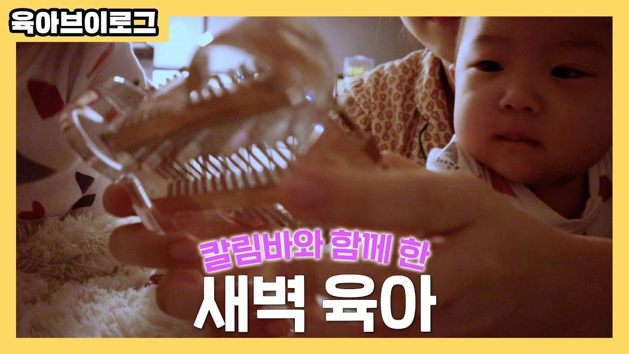 [ENG/CH]•[육아vlog] 새벽 잠 설친 또둥이를 위한 칼림바 연주 🎺🎧
