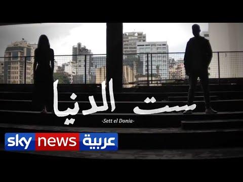 فيديو بعنوان -ست الدنيا- يثير تعاطف اللبنانيين على مواقع التواصل | منصات