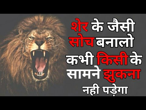 Power Of Lion Attitude | Motivational Video | Naman Sharma