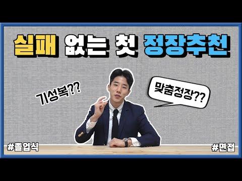 첫 남자 정장, 실패 하지 않을 정장 추천! [ Feat. 면접정장, 졸업식 ]