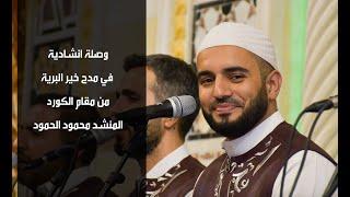 وصلة روحانية من مقام الكورد    المنشد محمود الحمود