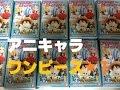 【シークレットを】アニキャラヒーローズ★ワンピース開封Part2【狙え!】ONEPIECE F…