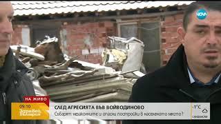 Продължава събарянето на незаконни постройки във Войводиново (10.01.2019г.)