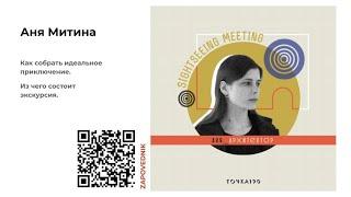 Анна Митина: Авторская экскурсия и экспедиции по модернизму