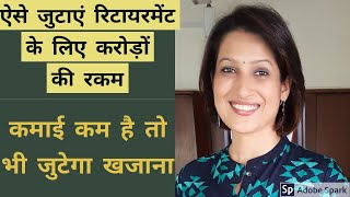 Retirement Planning-get retirement income and how to save?30000 कमाने वाले के लिए Retirement plan