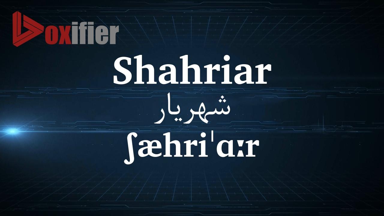 shahryar name