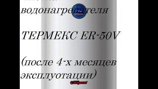 Чистка водонагревателя Термекс ER-50V (после 4-х месяцев эксплуотации)