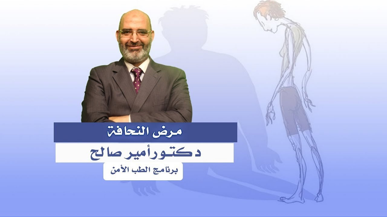 علاج النحافة   الدكتور أمير صالح   الطب الآمن