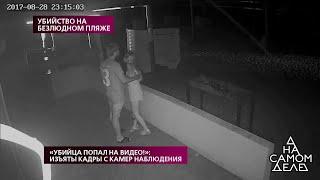 «Убийца попал на видео!»: изъяты кадры с камер наблюдения. На самом деле.