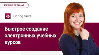 iSpring Suite 8: быстрое создание электронных учебных курсов