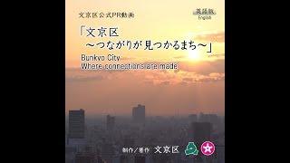 Citizen Participation Bunkyo City Official PR Video