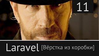"Laravel урок №11: [ Добавляем вёрстку ""из коробки"" ]"