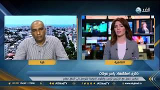 فتح: تأبين ياسر عرفات بغزة بمثابة استفتاء على وطنيتها وعدم خروجها عن الصف الفلسطيني