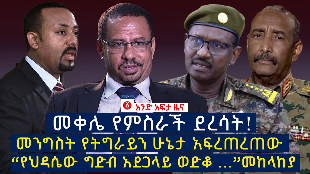 Andafta Daily Ethiopian News On February 24 , 2021