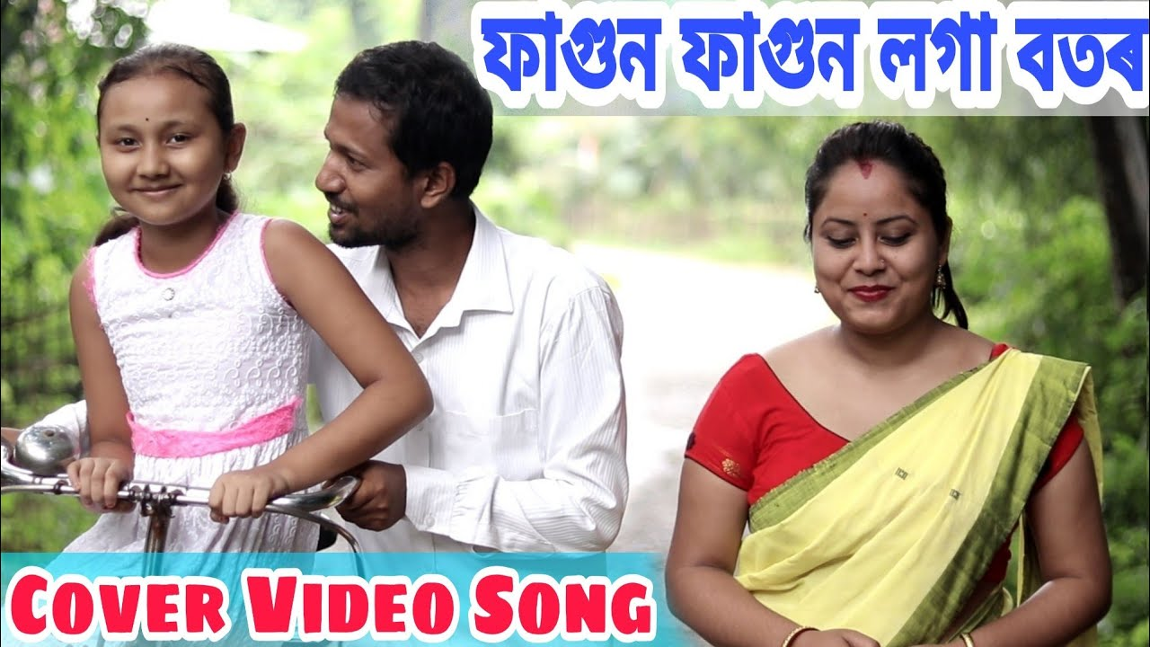 ফাগুন ফাগুন লগা বতৰ , Bimola Video Song , Voice Assam Video
