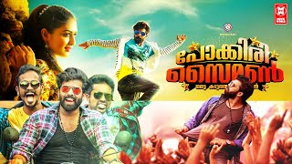 New Malayalam Full Movie 2020 New Releases | Pokkiri Simon Full Movie | Sunny Wayne | Prayaga Martin