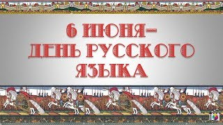 6 июня - День русского языка. Великие люди о русском языке
