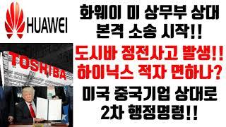 화웨이-미-상무부-상대-본격-소송-시작-도시바-정전사고-하이닉스-적자-면하나