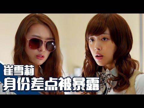 [中文字幕] 女扮男装崔雪莉竟穿回女装!会被发现吗?| 致美丽的你