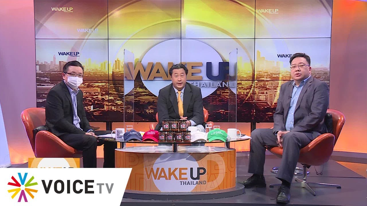 Download #WakeUpThailand ประจำวันที่ 17 กันยายน 2564
