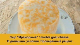 """Сыр из козьего молока """"Мраморный""""/ Как приготовить в домашних условиях."""
