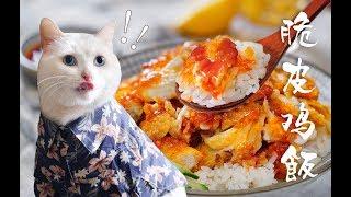 【脆皮鸡饭】大鸡大利,今晚吃鸡! thumbnail
