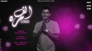 اغنيه ندمان ( 1000 مره  😭 ) امين خطاب - Amin Khattab NDMAN 2020