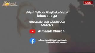 مع اعادة البث المباشر اليومي مع اباء الكنيسة بدون شعب من الساعة 5  الي الساعة 7 30- 7- 2020