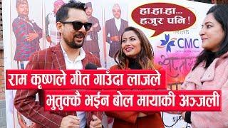 राम कृष्णले गीत गाउँदा लाजले भुतुक्कै भईन बोल मायाकी अञ्जली   Ramkrishna Dhakal & Anjali Adhikari