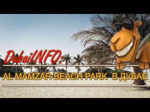 Парк-пляж аль-Мамзар в Дубае (Al Mamzar Beach Park in Dubai)