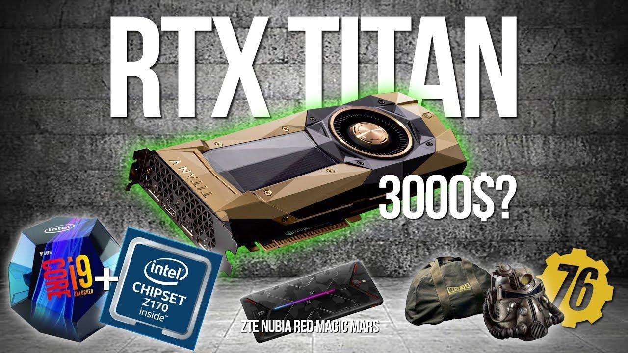 i9 9900k на z170 чипсете, RTX Titan за 3000$ и ещё больше драмы с Fallout 76!