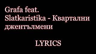 Grafa feat. Slatkaristika - Квартални джентълмени Lyrics