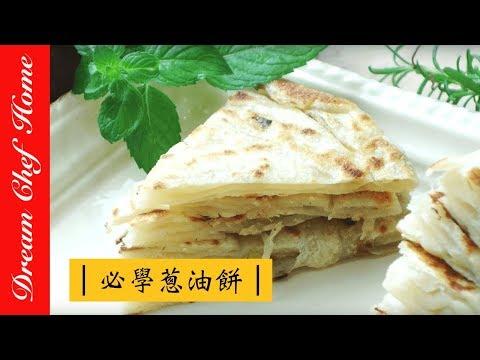中式点心葱油饼 手工自制葱油饼