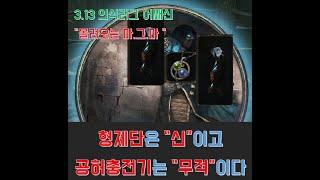 [3.13] POE 몰려오는 마그마 빌드 소개 (Feat. 형제단)