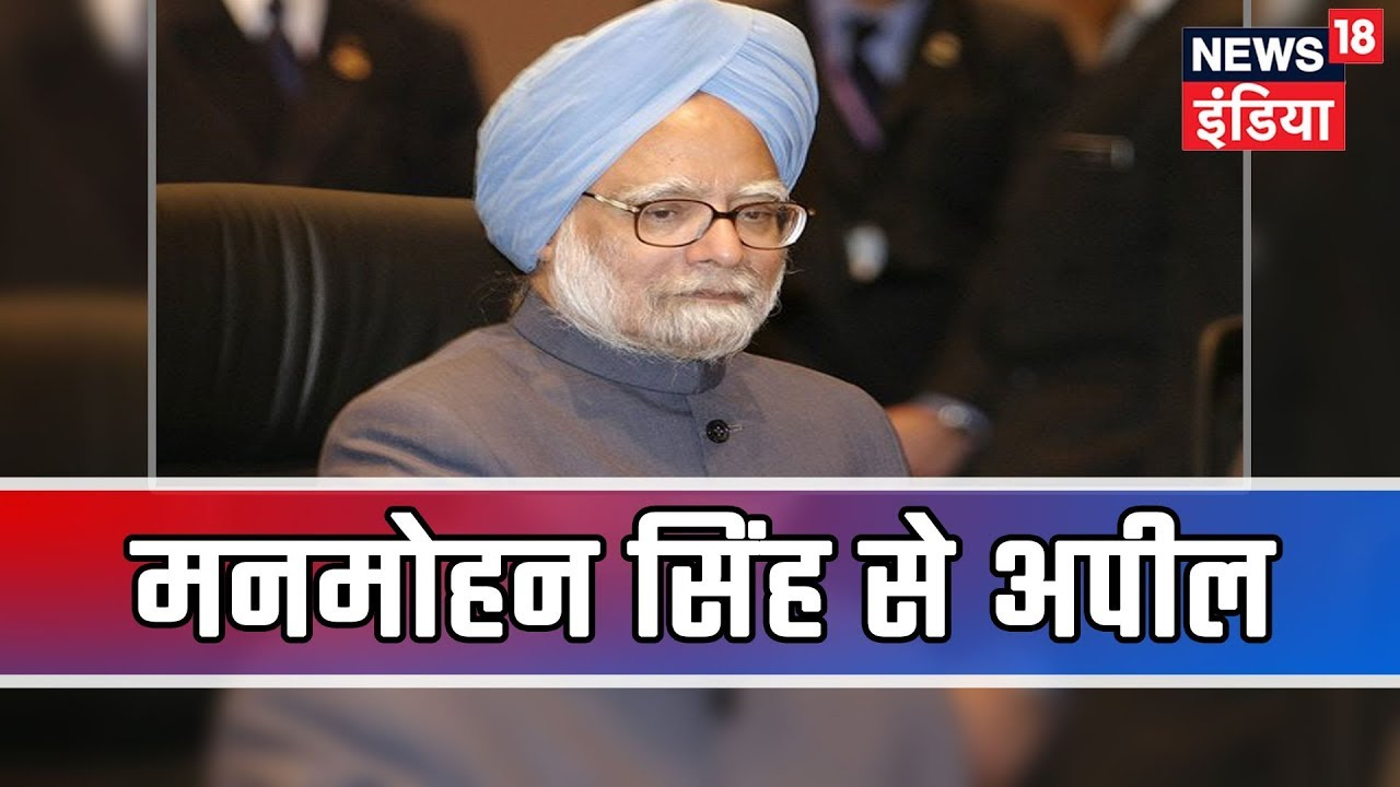 Aaj Ki Taaza Khabar | अमरिंदर सिंह समेत अन्य कांग्रेस नेताओं की मनमोहन सिंह से चुनाव लड़ने की मांग