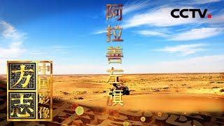 《中国影像方志》 第345集 内蒙古阿拉善左旗篇| CCTV科教