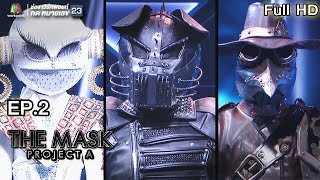 THE MASK PROJECT A   Jungle War   EP.2   5 ก.ค. 61 Full HD