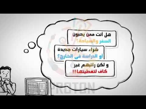 une publicité (animation) pour une société algérienne