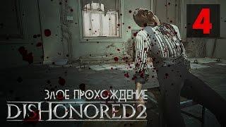 ПОХИЩЕНИЕ ТРУПА! ● Dishonored 2: Злое Прохождение #4