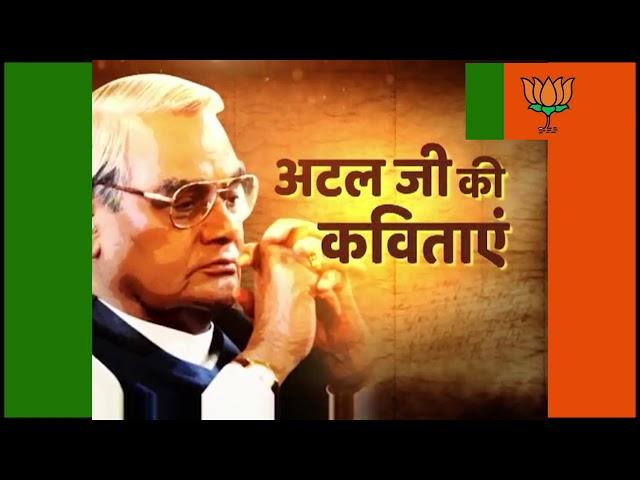 श्रधेय अटल बिहारी वाजपेयी जी को समर्पित - IT n Social Media Dept. Haryana BJP