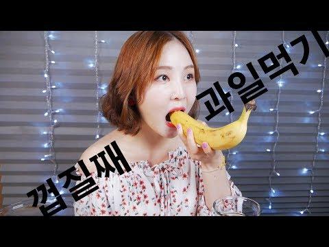 껍질째 바나나, 키위, 참외 먹기 ASMR Eating BANANA, KIWI, Oriental MELON unpeeled Whispering
