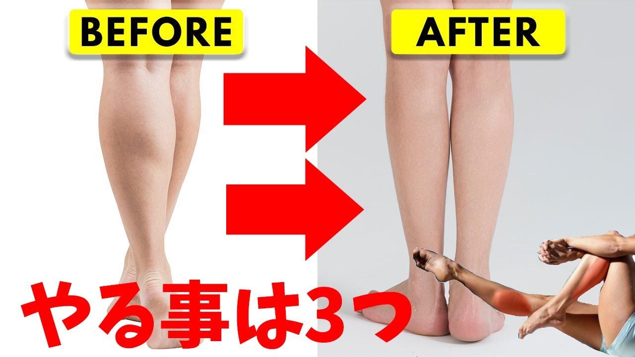 【たった30秒】ふくらはぎ痩せは叩いて前屈すると直ぐに細くなる!slim legs!!