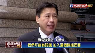 北聯謝亞軒自稱「中山聯盟」 警擴大臨檢酒店-民視新聞