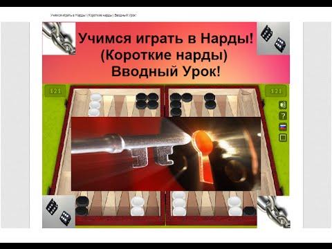 igra-v-nardi-videourok